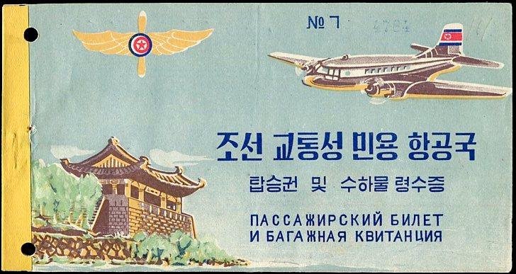 Noticias de aerolíneas. Noticias de aviones. Publicidad de la aerolínea Chosongminhang.